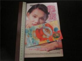 上世纪80-90年代龙虎精神老杂志。