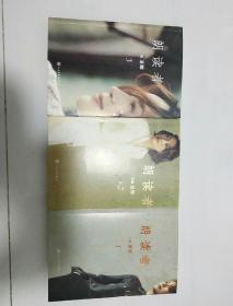 朗读者(1-3册)