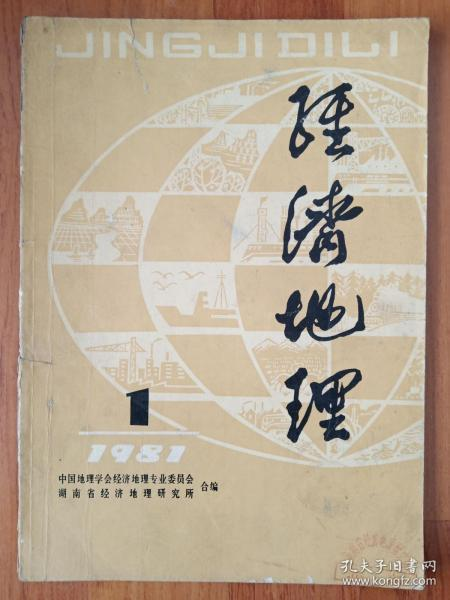 经济地理创刊号(发刊词)
