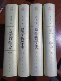 易学哲学史1—4册  精装  中国文库哲学社会科学类