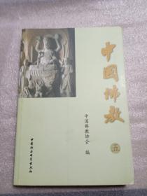 中国佛教(5)