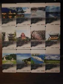 武汉地铁卡 武汉通 武汉风光系列纪念卡-东湖风景 全套 12枚