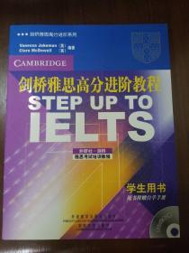 剑桥雅思高分进阶教程·学生用书
