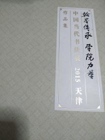中国当代书法展2015天津作品集