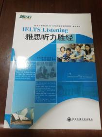 新东方·新东方雅思(IELTS)考试指导辅导教材·基础培训:基础培训雅思听力胜经
