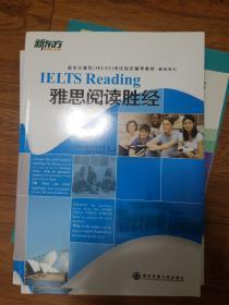 新东方:雅思阅读胜经