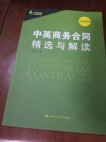 中英商务合同精选与解读
