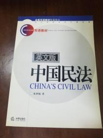 英文版中国民法——高等学校法学双语教材