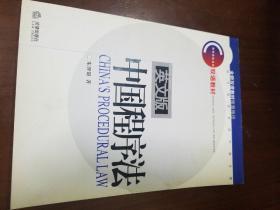 中国程序法