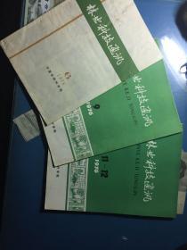 林业科技通讯(1976/6、9、11、12)4期合售