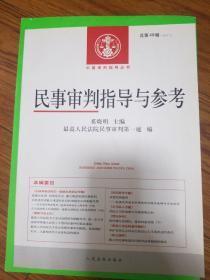 民事审判指导与参考(2012.1·总第49辑)