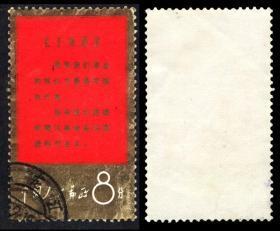 文1毛泽东思想万岁邮票   金语录第1枚-领导我们事业……  品如图