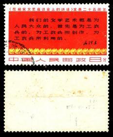 文3在延安文艺座谈会上的讲话发表二十五周年3-3(三行半)信销邮票   品如图