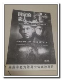 国家的敌人 美国彩色宽银幕立体声故事片