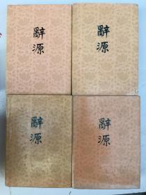 辞源 (全 4 册)16开精装厚本