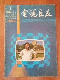 电视良友1982 1
