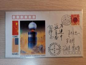 亚太一号卫星纪念封,多名航天专家签名封