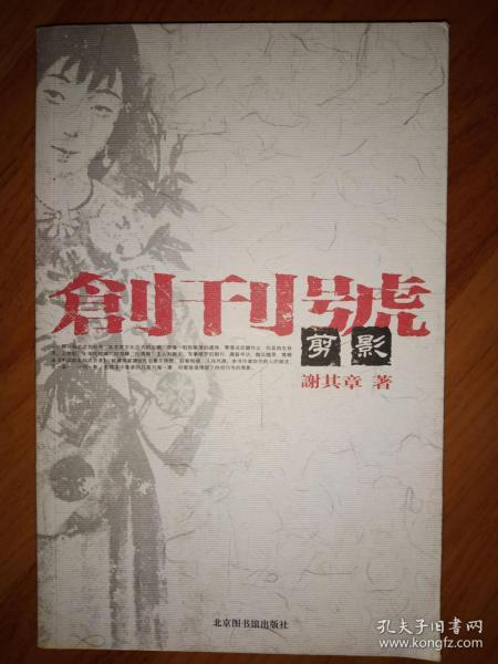 创刊号剪影(谢其章)2004年一版一印