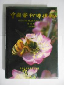 中国蜜粉源植物(16K精装带外盒)印数2000册。书品佳。