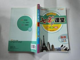 七彩课堂 初中一点通 物理 人教版 八年级上册