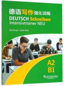 包邮正版 德语写作强化训练 A2/B1 上海外语教育出版社