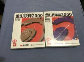 金山词霸2000全套的带用户手册等+金山快译2000原包装+光盘   全新塑封未拆