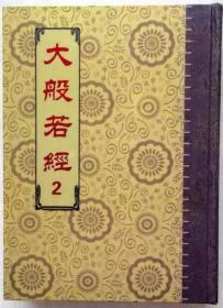 大般若经(10册,全600卷)