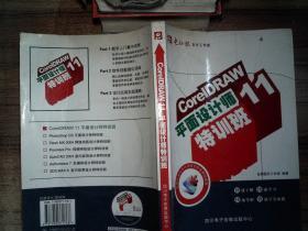 CorelDRAW11 平面设计师特训班