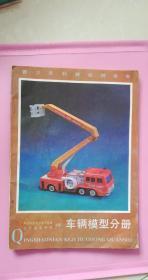 青少年科技活动全书:车辆模型分册 1985年一版一印 75品