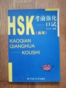 HSK考前强化:口试(高等)