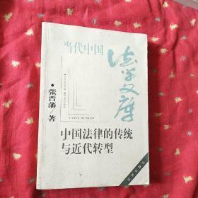中国法律的传统与近代转型
