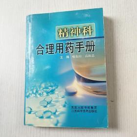 精神科合理用药手册(有笔记)