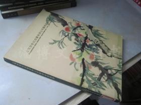 上海新世纪第四十五届艺术品拍卖会(1997-11)书画拍卖