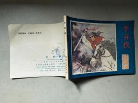 中国古代文学家的故事:辛弃疾 连环画