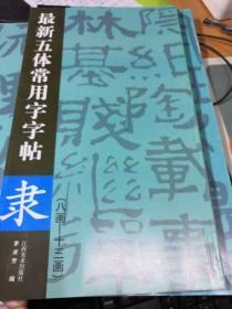 最新五体常用字字帖:隶(8画-13画)