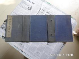 著名的世界名称众多姓氏的发祥地山西洪桐【洪洞苏堡刘氏宗谱】完整的古书套