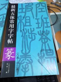 最新五体常用字字帖:篆(8-13画)