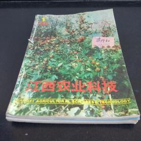 【期刊杂志】江西农业科技1986 1-6
