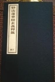 妙法莲华经玄义释签(金陵刻经处线装书)木刻板印刷/非影印本