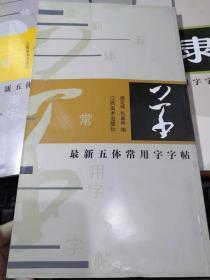 最新五体常用字字帖:草