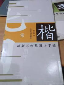 最新五体常用字字帖:楷