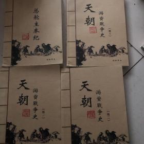 天朝游资战争史 全四册