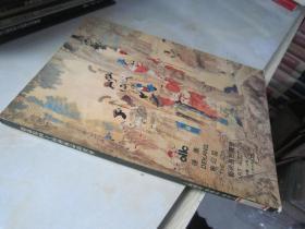 德康第四十届艺术品拍卖会:1997年6月