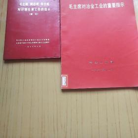 毛主席对冶金工业的重要指示.毛主席 周总理 华主席对计划生育工作的指示.2本合售