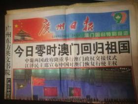 广州日报1999年12月20日澳门回归(1---60版全)