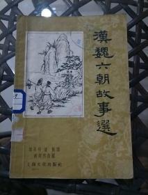 汉魏六朝故事选