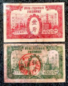 (河南)新蔡县人民政府粮食局计划供应购粮票1954年壹斤、伍斤各1枚