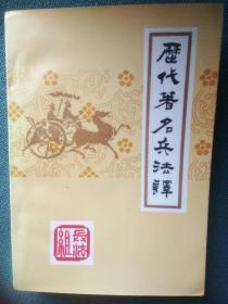 历代著名兵法译(上下)
