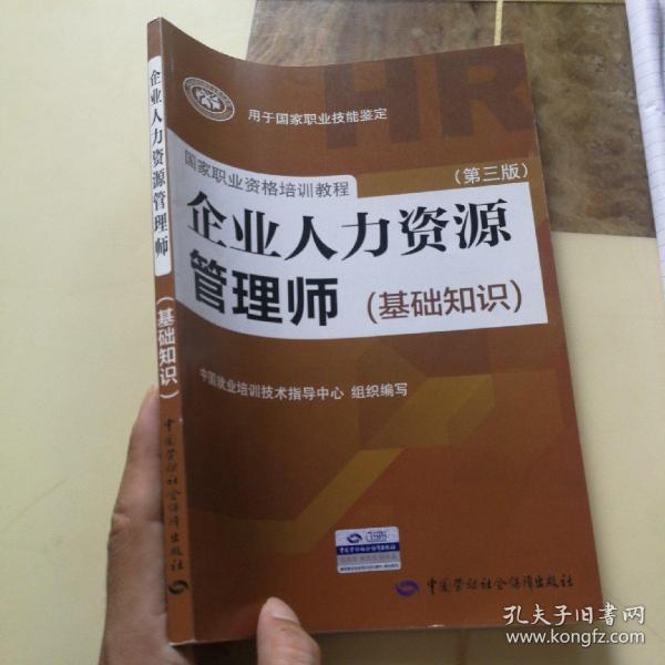 企业人力资源管理师(基础知识 第3版)