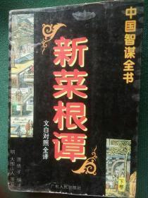 中国智谋全书:新菜根谭(上下全)